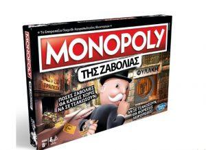 monopoly επιτραπέζιο παιχνίδι