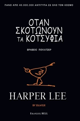 όταν σκοτώνουν τα κοτσύφια μυθιστορήματα πρέπει διαβάσεις