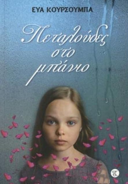 Ένα υπέροχο μυθιστόρημα για να αγοράσεις