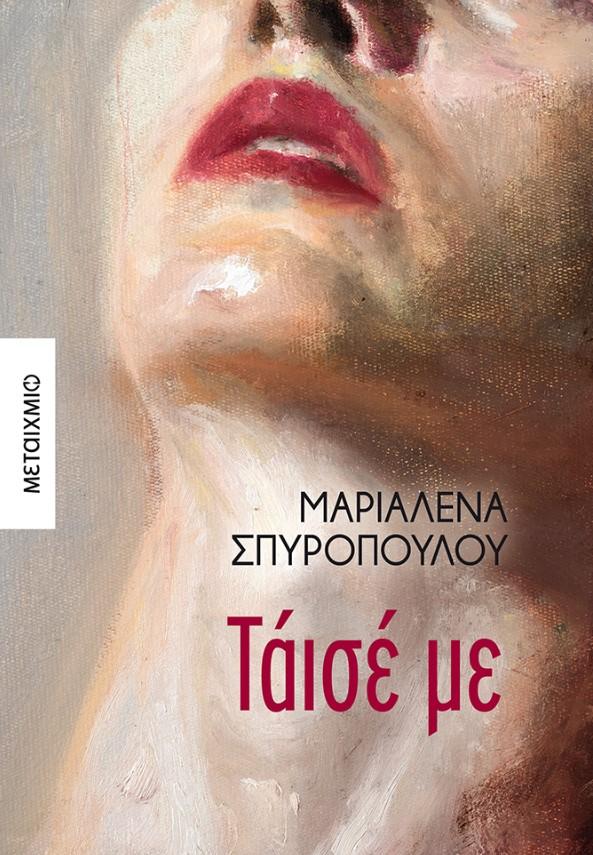 Ένα σύγχρονο ελληνικό λογοτεχνικό βιβλίο που αξίζει να αγοράσεις