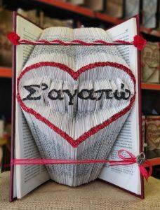 δώρο βιβλίο χαραγμένο με τη λέξη σαγαπώ