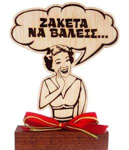 ελληνίδα μάνα διακοσμητικό