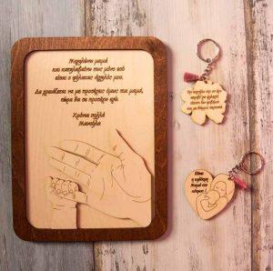 ξύλινα δώρα για τη γιορτή της μητέρας