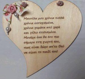 ξύλινη καρδιά δώρο για τη γιορτή της μητέρας