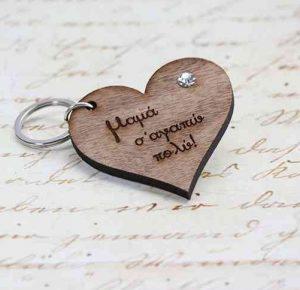 μπρελόκ καρδιά δώρο για τη γιορτή της μητέρας