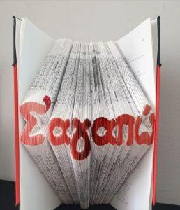 βιβλίο δώρο που λέει σαγαπώ