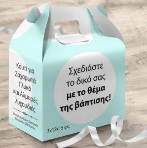 κουτι για κερασματα