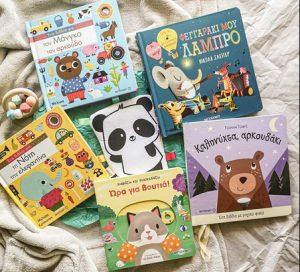 βιβλια για παιδια νηπια