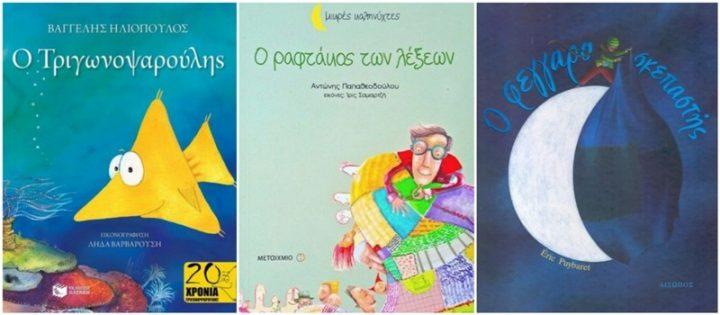 5 Υπέροχα παραμύθια για παιδιά που πρέπει να διαβάσουν!