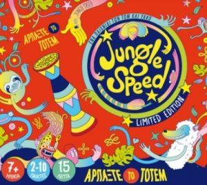 παιχνίδι jungle speed