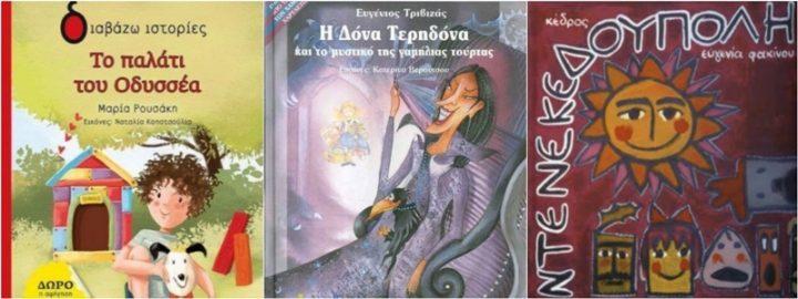 9 Μοναδικά Ελληνικά παραμύθια!