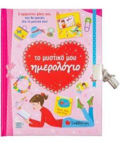 ημερολογιο για κοριτσια